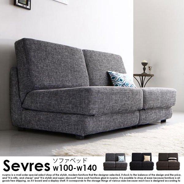 ソファベッド Sevres【セーブル】【沖縄・離島も送料無料】の商品写真大