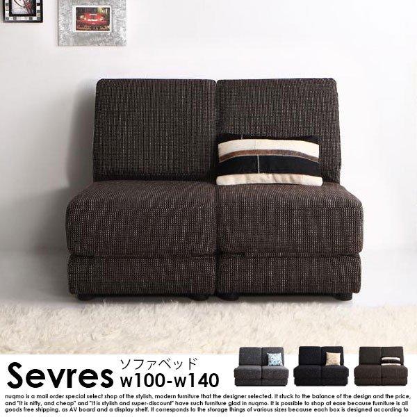 ソファベッド Sevres【セーブル】【沖縄・離島も送料無料】 の商品写真その2