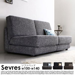 ソファベッド Sevres【セーブル】【沖縄・離島も送料無料】の商品写真