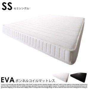 圧縮ロールパッケージ仕様のボンネルコイルマットレス EVA【エヴァ】セミシングル