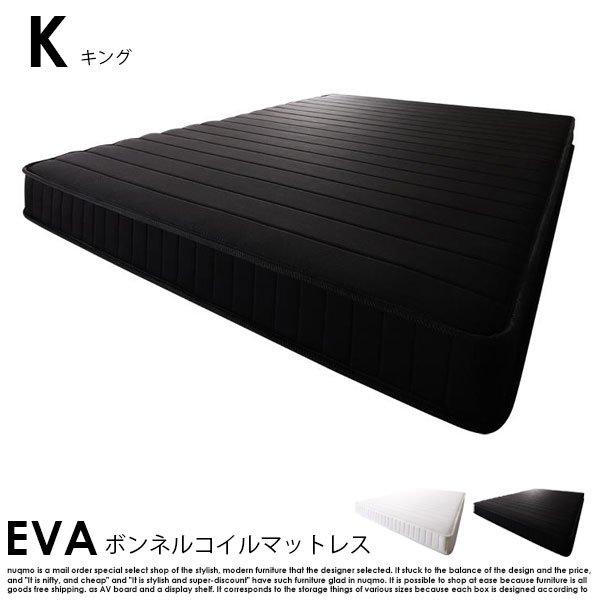 圧縮ロールパッケージ仕様のボンネルコイルマットレス EVA【エヴァ】キングの商品写真その1