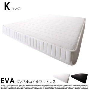 圧縮ロールパッケージ仕様のボンネルコイルマットレス EVA【エヴァ】キング