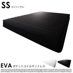 圧縮ロールパッケージ仕様のポケットコイルマットレス EVA【エヴァ】セミシングル