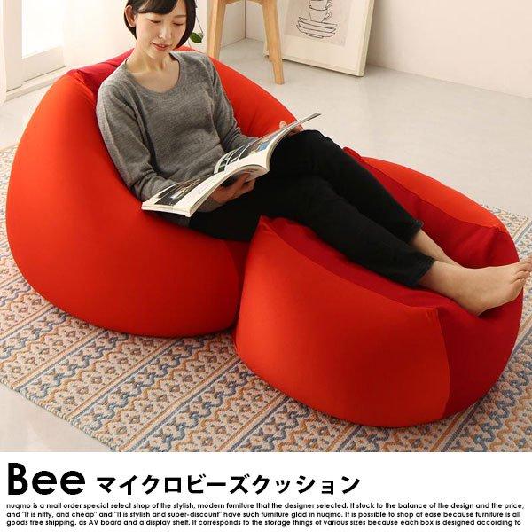 7色から選べる、マイクロビーズクッション Bee【ビー】送料無料(沖縄・離島除く)【代引不可】の商品写真大