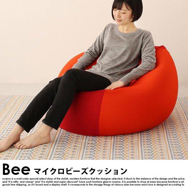 7色から選べる、マイクロビーズクッション Bee【ビー】送料無料(沖縄・離島除く)【代引不可】の商品写真その1