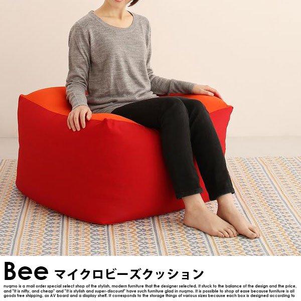 7色から選べる、マイクロビーズクッション Bee【ビー】送料無料(沖縄・離島除く)【代引不可】 の商品写真その2