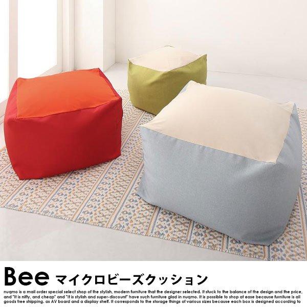 7色から選べる、マイクロビーズクッション Bee【ビー】送料無料(沖縄・離島除く)【代引不可】 の商品写真その3