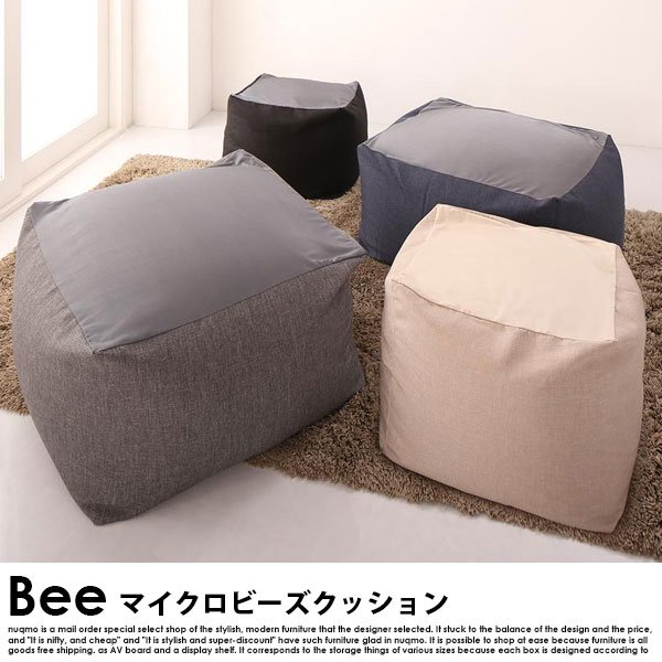 7色から選べる、マイクロビーズクッション Bee【ビー】送料無料(沖縄・離島除く)【代引不可】 の商品写真その4