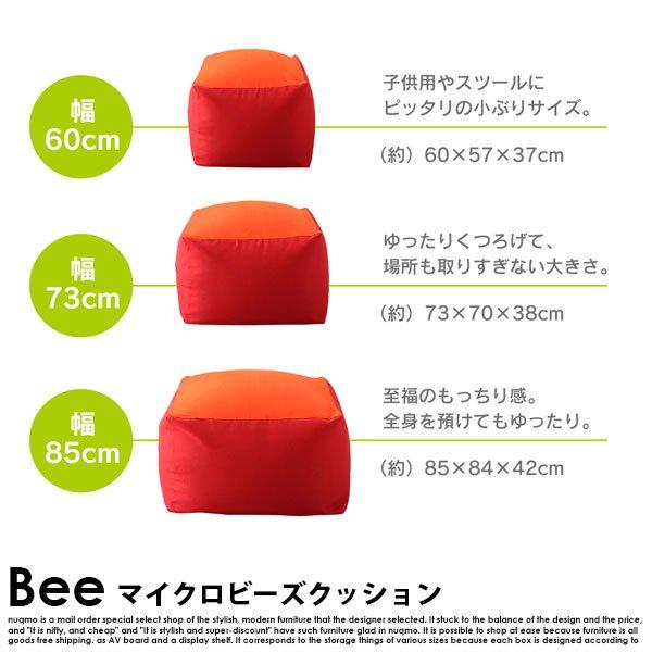 7色から選べる、マイクロビーズクッション Bee【ビー】送料無料(沖縄・離島除く)【代引不可】 の商品写真その5
