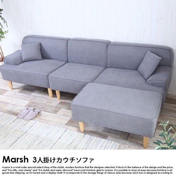 カウチソファ Marsh【マルシェ】の商品写真その1