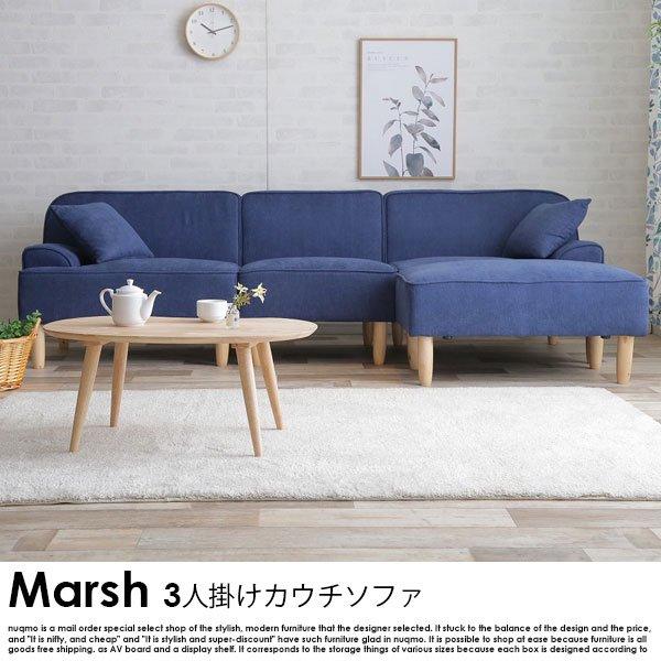 カウチソファ Marsh【マルシェ】 の商品写真その2
