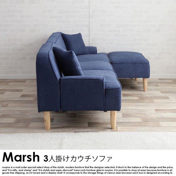 カウチソファ Marsh【マルシェ】 の商品写真その3