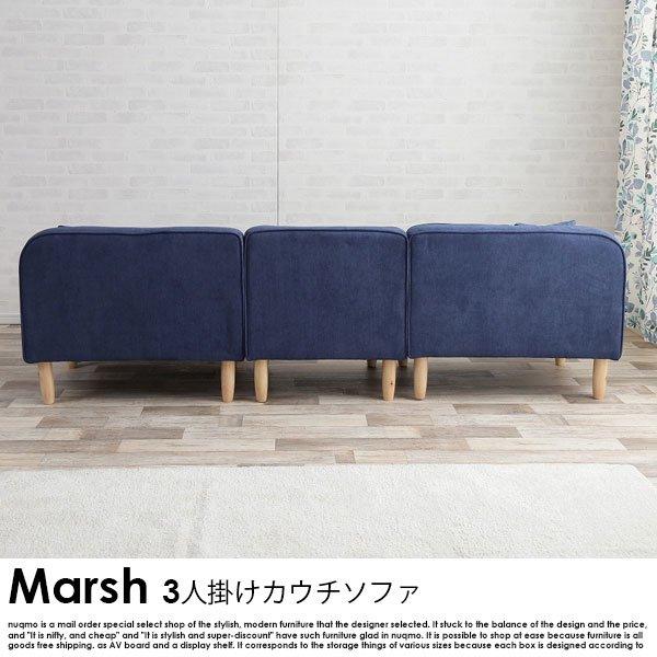 カウチソファ Marsh【マルシェ】 の商品写真その4