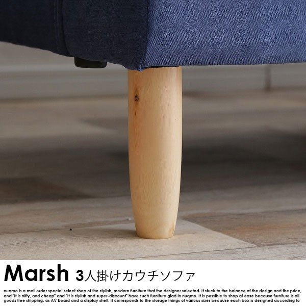 カウチソファー Marsh【マルシェ】送料無料(北海道・沖縄・離島除く)【代引不可】 の商品写真その5