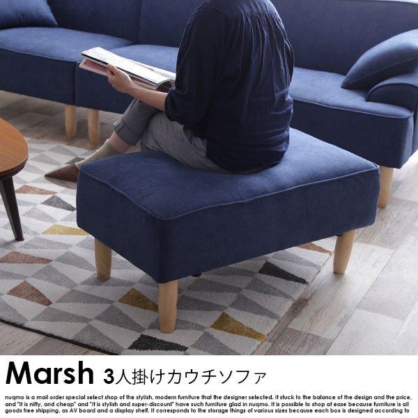 カウチソファ Marsh【マルシェ】 の商品写真その6