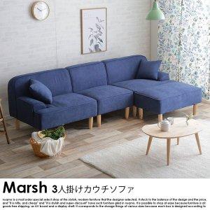 カウチソファー Marsh【マの商品写真