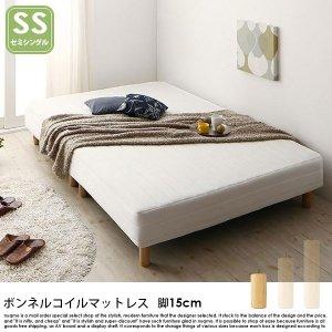 ベーシック脚付きマットレスベッド ボンネルコイルマットレス セミシングル 脚15cm