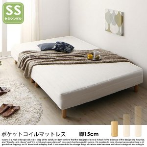 ベーシック脚付きマットレスベッド ポケットコイルマットレス セミシングル 脚15cm
