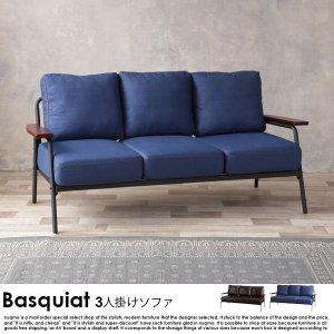 <img class='new_mark_img1' src='https://img.shop-pro.jp/img/new/icons12.gif' style='border:none;display:inline;margin:0px;padding:0px;width:auto;' />ヴィンテージソファ Basquiat【バスキア】3人掛けソファ 送料無料(北海道・沖縄・離島除く)【代引不可】の商品写真