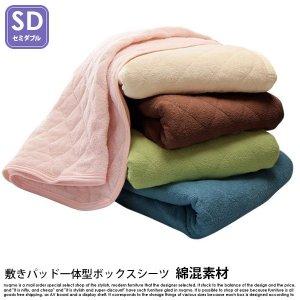パッド一体型ボックスシーツ 綿の商品写真