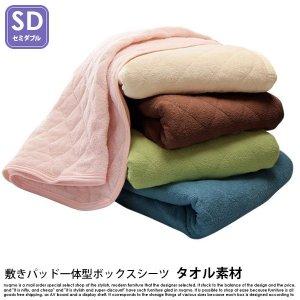 パッド一体型ボックスシーツ タオル素材 セミダブル