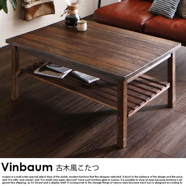 古木風ヴィンテージデザインこたつテーブル Vinbaum【ヴィンバーム】【沖縄・離島も送料無料】の商品写真大