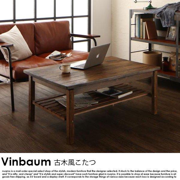 古木風ヴィンテージデザインこたつテーブル Vinbaum【ヴィンバーム】【沖縄・離島も送料無料】 の商品写真その2