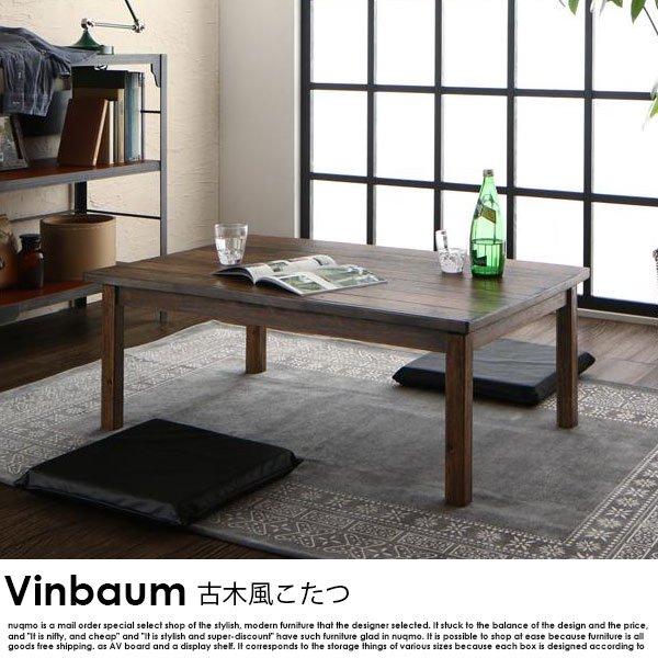 古木風ヴィンテージデザインこたつテーブル Vinbaum【ヴィンバーム】【沖縄・離島も送料無料】 の商品写真その3