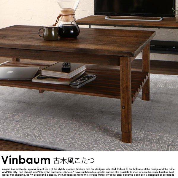 古木風ヴィンテージデザインこたつテーブル Vinbaum【ヴィンバーム】【沖縄・離島も送料無料】 の商品写真その4
