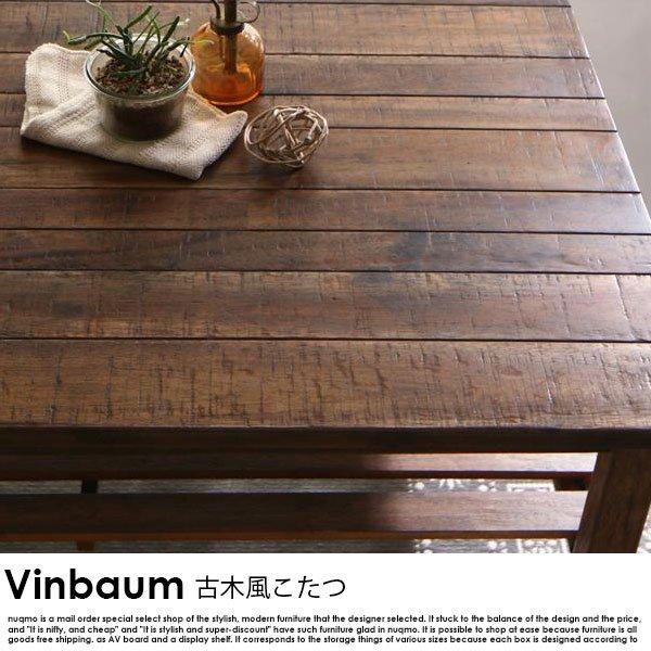 古木風ヴィンテージデザインこたつテーブル Vinbaum【ヴィンバーム】【沖縄・離島も送料無料】 の商品写真その5