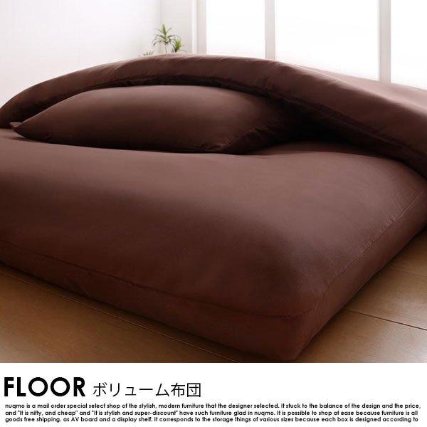 ボリューム布団6点セット FLOOR【フロア】セミダブル レギュラータイプ の商品写真その3