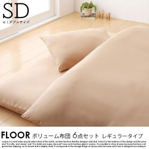 ボリューム布団6点セット FLOOR【フロア】セミダブル レギュラータイプの商品写真