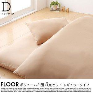 ボリューム布団6点セット FLOOR【フロア】ダブル レギュラータイプ