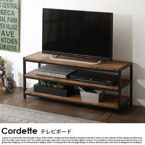 ヴィンテージ調リビング収納シリーズ Cordette【コルデット】テレビボード