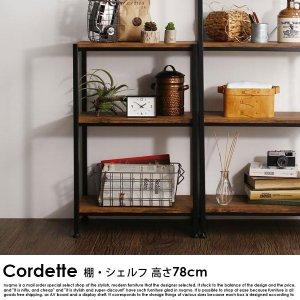 ヴィンテージ調リビング収納シリーズ Cordette【コルデット】棚・シェルフ 高さ78