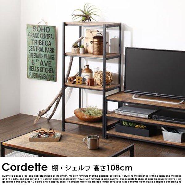 ヴィンテージ調リビング収納シリーズ Cordette【コルデット】棚・シェルフ 高さ108の商品写真大