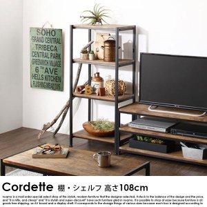 ヴィンテージ調リビング収納シリーズ Cordette【コルデット】棚・シェルフ 高さ108