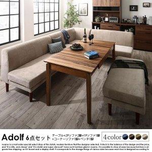 高さが調節できる、伸長式ダイニングセット Adolf【アドルフ】6点セット(テーブル+2Pソファ2脚+1Pソファ1脚+コーナーソファ1脚+ベンチ1脚) W120-180の商品写真
