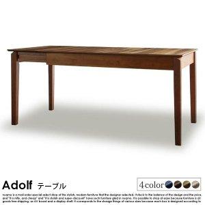 高さが調節できる、伸長式ダイニングテーブル Adolf【アドルフ】ダイニングテーブル W120-180の商品写真