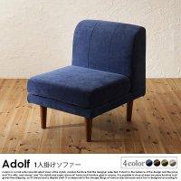 高さが調節できるソファ Adoの商品写真
