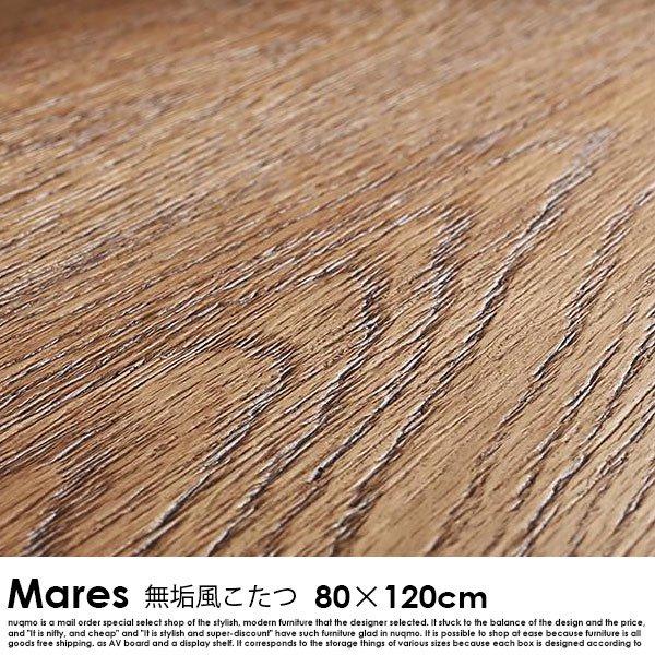無垢風こたつテーブル Mares【マレス】 【沖縄・離島も送料無料】【代引不可】 の商品写真その5
