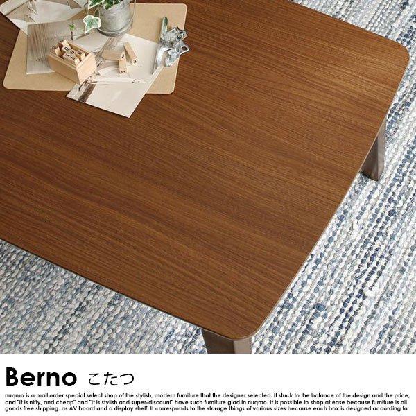 こたつテーブル Berno【ベルノ】【沖縄・離島も送料無料】【代引不可】 の商品写真その5