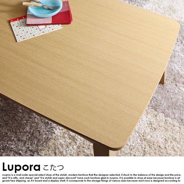 こたつテーブル Lupora【ルポラ】【沖縄・離島も送料無料】【代引不可】 の商品写真その5