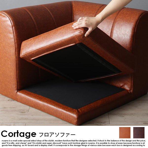 レザーローソファー コーナータイプ Cortage【コルテージ】(1P+2P+コーナー) の商品写真その5