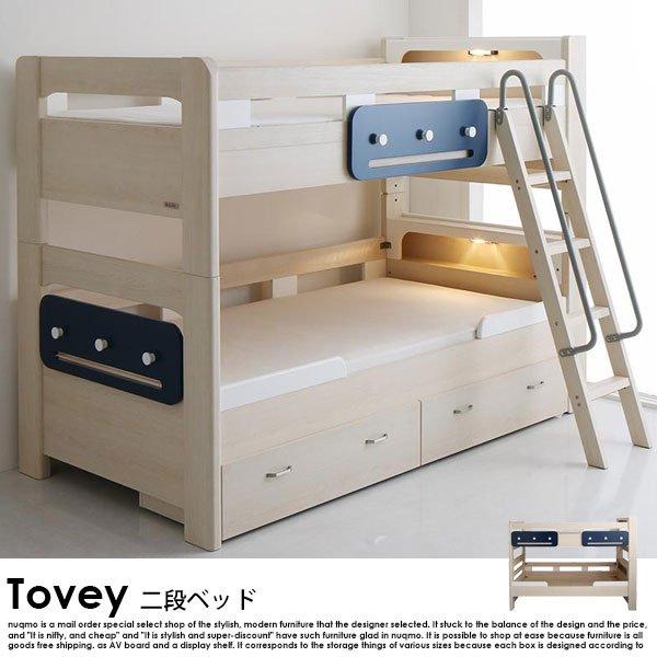 収納付き2段ベッド Tovey【トーヴィ】の商品写真大