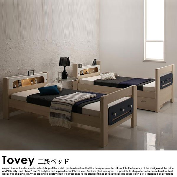 収納付き2段ベッド Tovey【トーヴィ】の商品写真その1