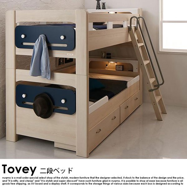 収納付き2段ベッド Tovey【トーヴィ】 の商品写真その2