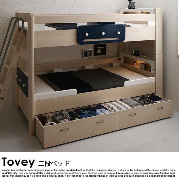 収納付き2段ベッド Tovey【トーヴィ】 の商品写真その3