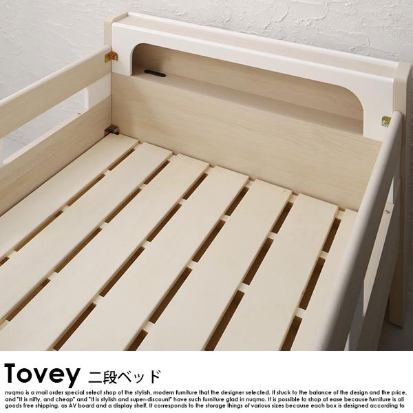 収納付き2段ベッド Tovey【トーヴィ】 の商品写真その4