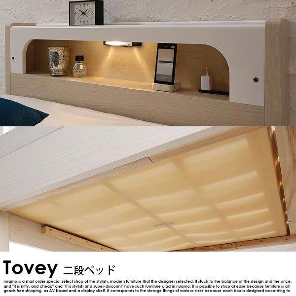 収納付き2段ベッド Tovey【トーヴィ】 の商品写真その5